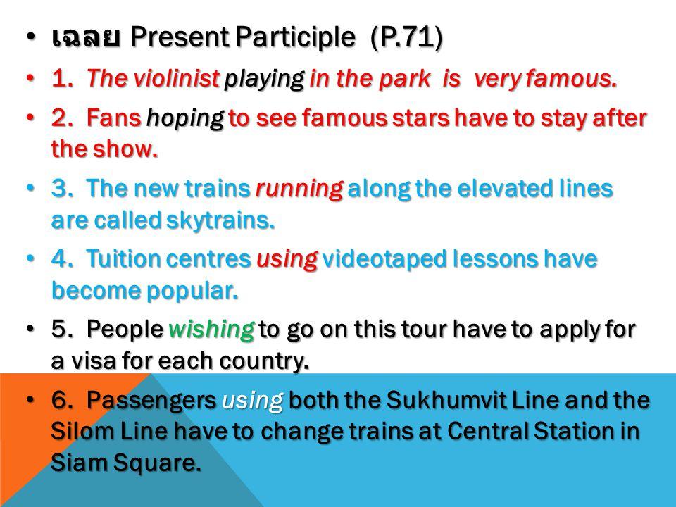 เฉลย Present Participle (P.71) เฉลย Present Participle (P.71) 1.