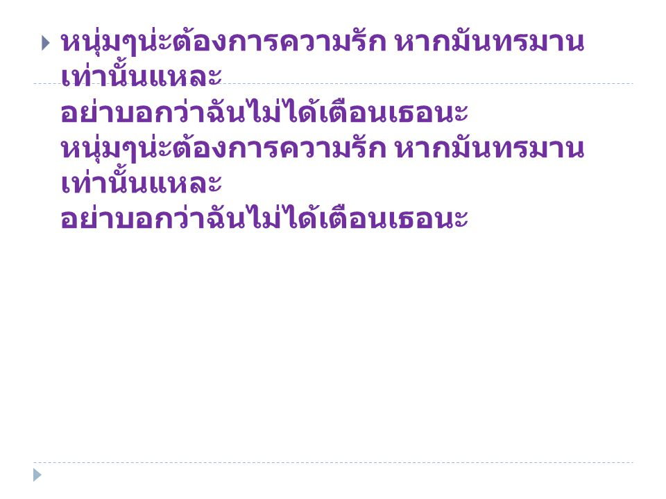 Give credit where credit is due. จงยกย่องเมื่อมีคนทำดี English today !