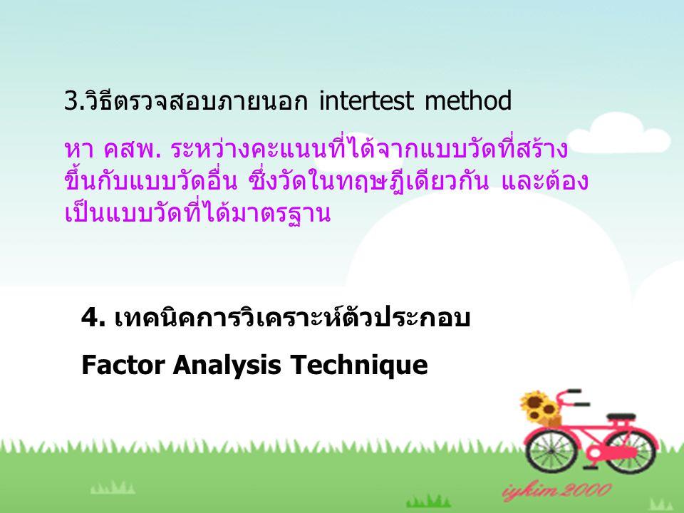 3.วิธีตรวจสอบภายนอก intertest method หา คสพ.