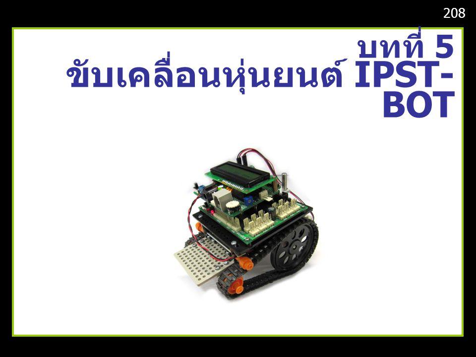 การทดลองที่ 2 ( ทดสอบขับเคลื่อนหุ่นยนต์ IPST-BOT แบบพื้นฐาน ) การเชื่อมต่อทางฮาร์ดแวร์ ต่อชุดเฟืองมอเตอร์ไฟตรงเข้ากับจุด ต่อ M1 และ M2 ของแผงวงจร Display- MOTOR โดยมอเตอร์ที่ต่อกับจุด M1 เป็น มอเตอร์ทางซ้าย และมอเตอร์ที่ต่อกับจุด M2 เป็นมอเตอร์ทางขวา 219