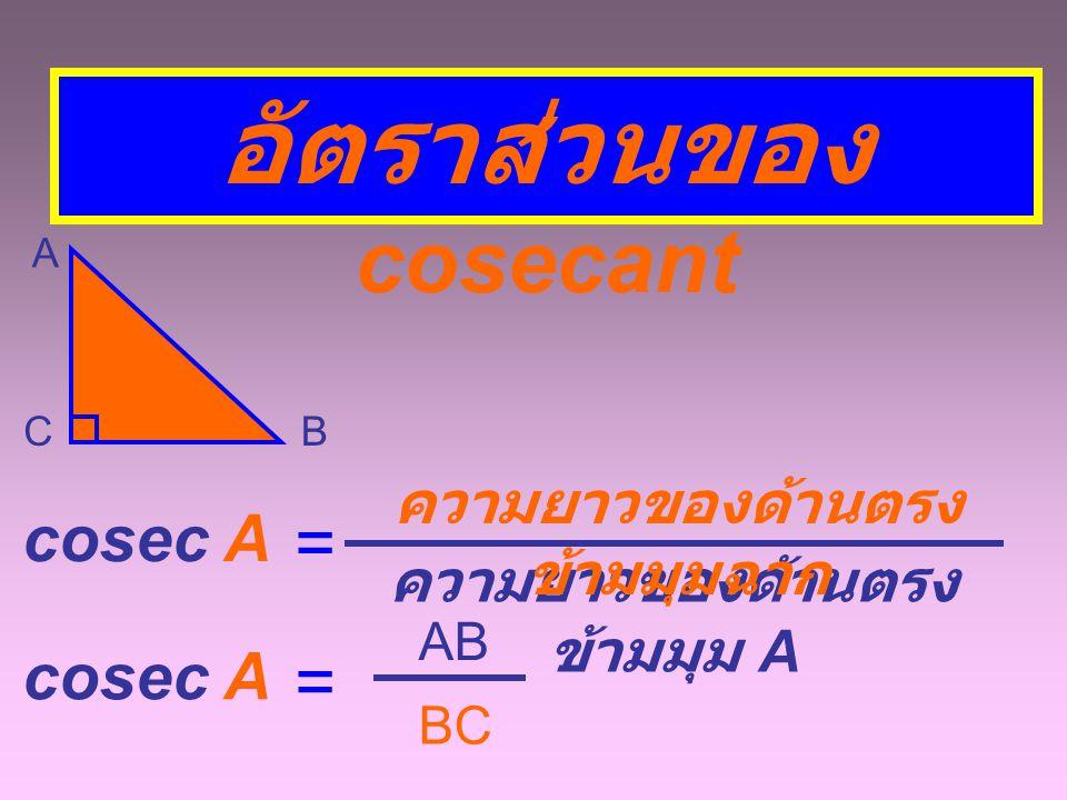 A BC tan B = ความยาวของด้านตรง ข้ามมุม B ความยาวของด้านประชิด มุม B tan B = AC BC