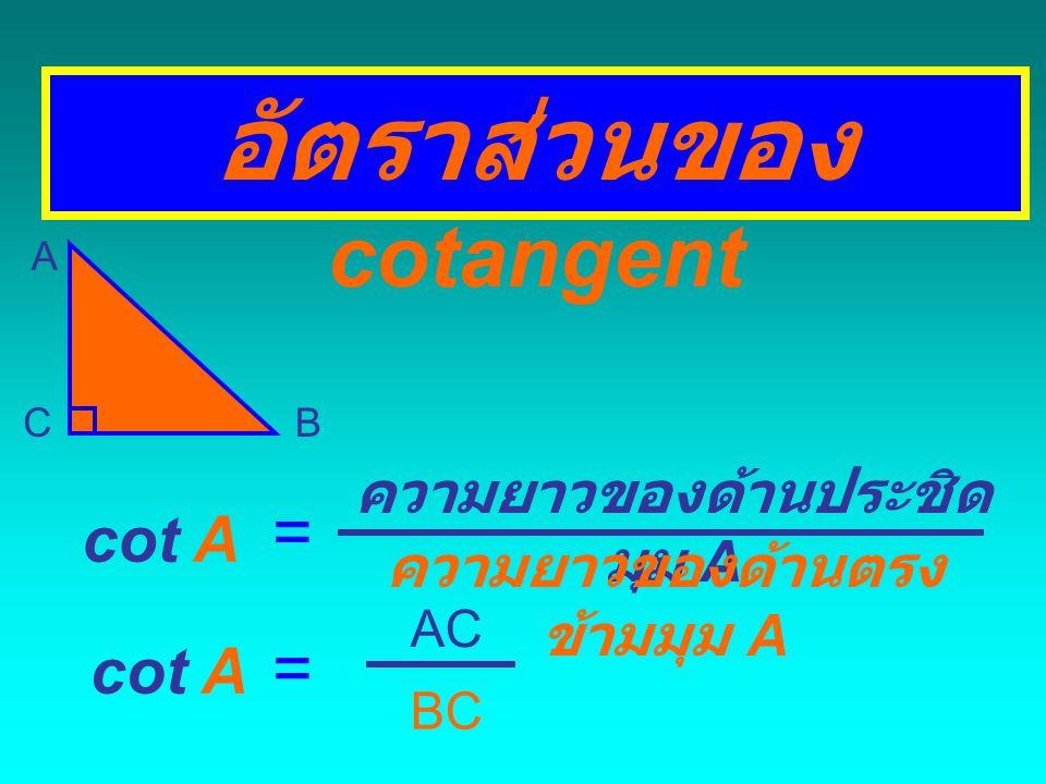A BC sec B = ความยาวของด้านประชิด มุม B ความยาวของด้านตรง ข้ามมุมฉาก = AB BC sec B