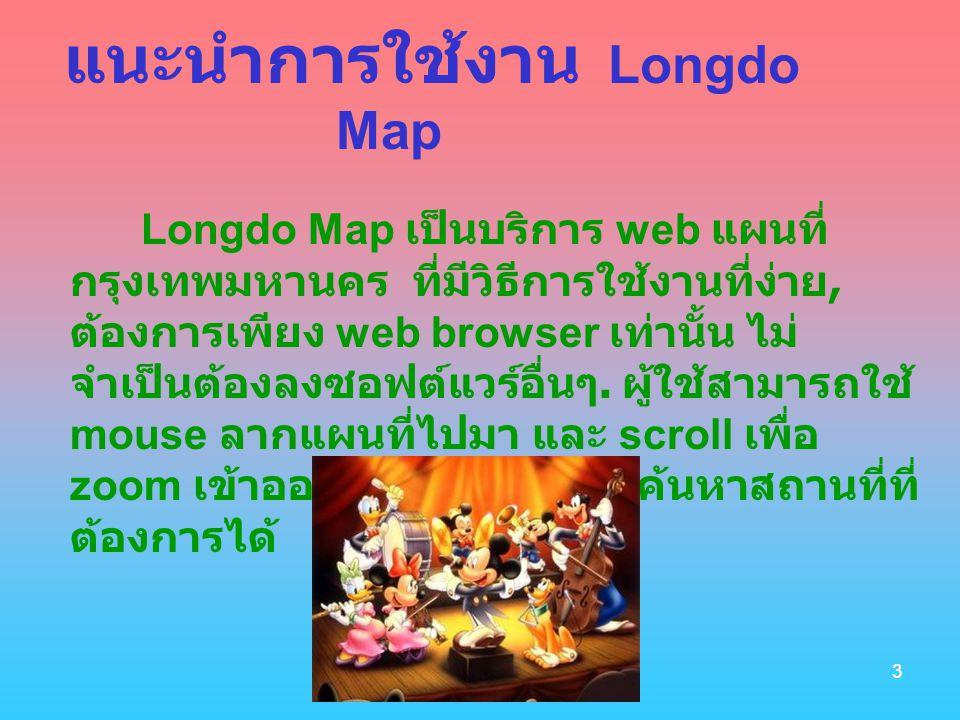 2 Longdo Map