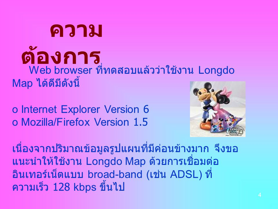 3 แนะนําการใช้งาน Longdo Map Longdo Map เป็นบริการ web แผนที่ กรุงเทพมหานคร ที่มีวิธีการใช้งานที่ง่าย, ต้องการเพียง web browser เท่านั้น ไม่ จำเป็นต้องลงซอฟต์แวร์อื่นๆ.