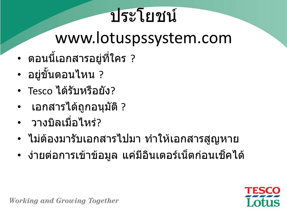 ประโยชน์ www.lotuspssystem.com ตอนนี้เอกสารอยู่ที่ใคร ? อยู่ขั้นตอนไหน ? Tesco ได้รับหรือยัง ? เอกสารได้ถูกอนุมัติ ? วางบิลเมื่อไหร่ ? ไม่ต้องมารับเอก