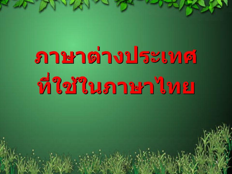 ในภาษาไทยมีการขอยืมคำ จากภาษาอื่นๆ มากมาย เช่น ภาษาบาลี ภาษาสันสกฤต ภาษาเขมร ภาษาจีน ภาษาอังกฤษเป็นต้น คำที่มา จากภาษาอื่นเหล่านี้ จะมีหลัก ในการสังเกตแตกต่างกัน ทำ ให้เราสามารถทราบได้ว่าคำ เหล่านี้มาจากภาษาใด 2