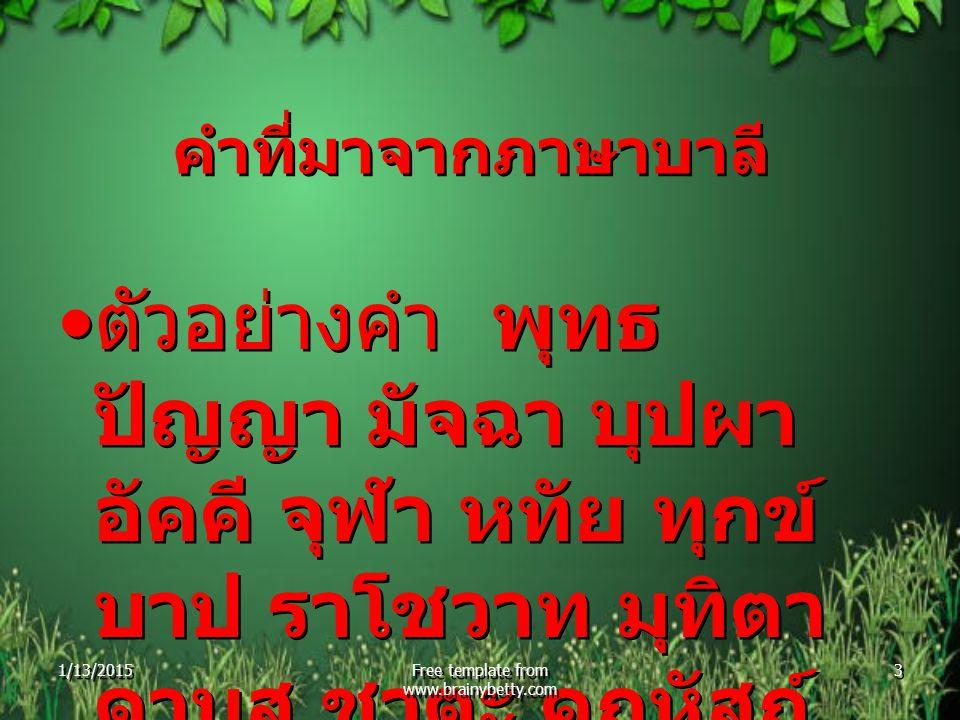 คำที่มาจากภาษาบาลี ตัวอย่างคำ พุทธ ปัญญา มัจฉา บุปผา อัคคี จุฬา หทัย ทุกข์ บาป ราโชวาท มุทิตา ดาบส ชาตะ คฤหัสถ์ 1/13/2015Free template from www.brainy