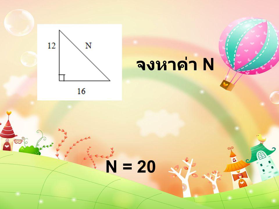 จงหาค่า N N = 20