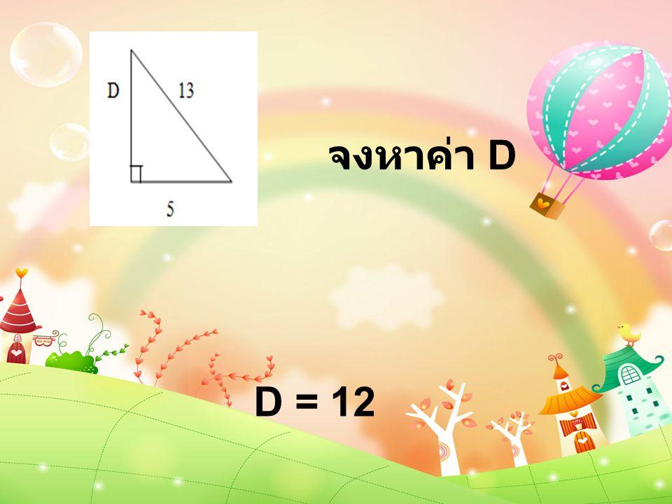 จงหาค่า D D = 12