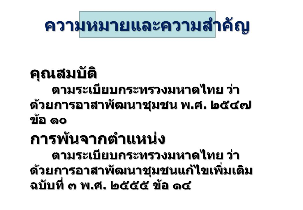 ความหมายและความสำคัญ คุณสมบัติ ตามระเบียบกระทรวงมหาดไทย ว่า ด้วยการอาสาพัฒนาชุมชน พ. ศ. ๒๕๔๗ ข้อ ๑๐ ตามระเบียบกระทรวงมหาดไทย ว่า ด้วยการอาสาพัฒนาชุมชน