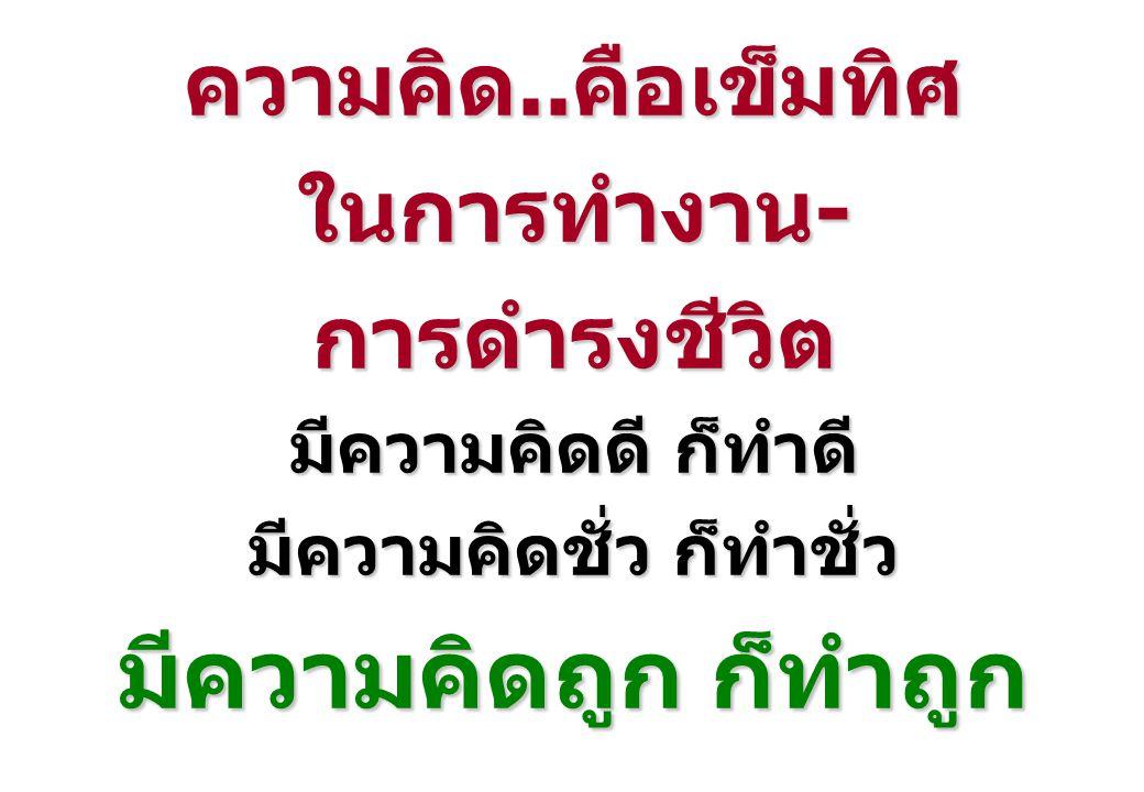 13/01/58 งานนำเสนอปรีชา พรหมบุตร 37