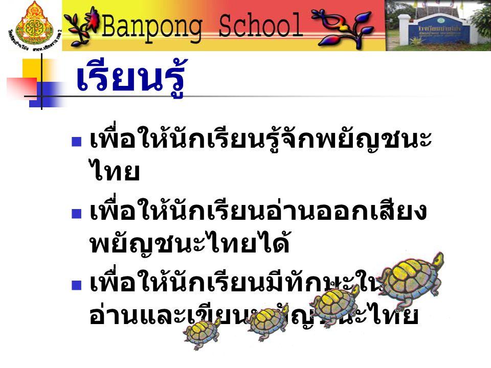 จุดประสงค์การ เรียนรู้ เพื่อให้นักเรียนรู้จักพยัญชนะ ไทย เพื่อให้นักเรียนอ่านออกเสียง พยัญชนะไทยได้ เพื่อให้นักเรียนมีทักษะในการ อ่านและเขียนพยัญชนะไทย