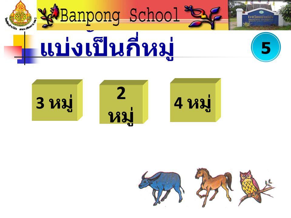 พยัญชนะไทย แบ่งเป็นกี่หมู่ 3 หมู่ 2 หมู่ 4 หมู่ 5
