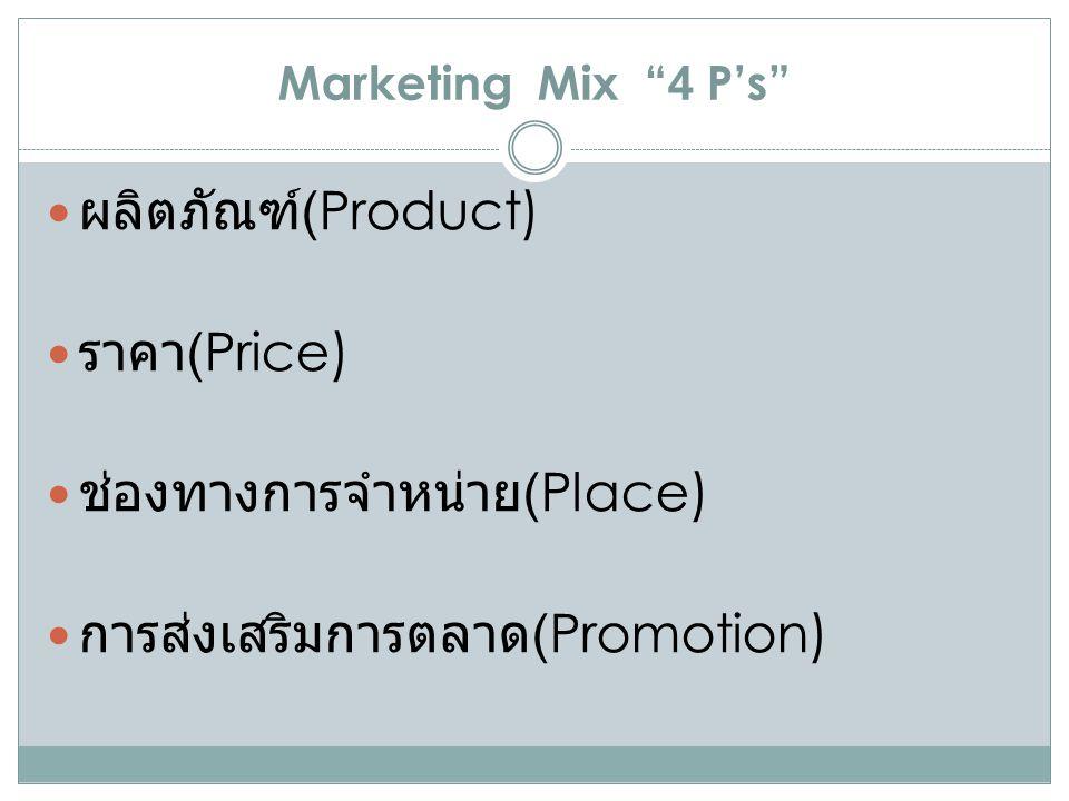 """Marketing Mix """"4 P's"""" ผลิตภัณฑ์ (Product) ราคา (Price) ช่องทางการจำหน่าย (Place) การส่งเสริมการตลาด (Promotion)"""