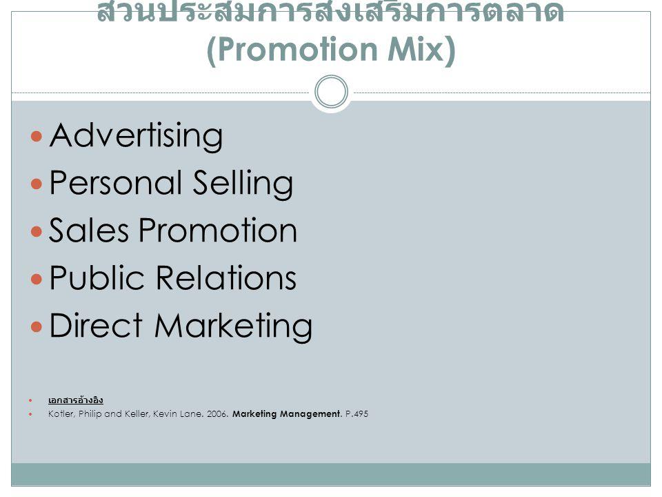 ส่วนประสมการส่งเสริมการตลาด (Promotion Mix) Advertising Personal Selling Sales Promotion Public Relations Direct Marketing เอกสารอ้างอิง Kotler, Phili