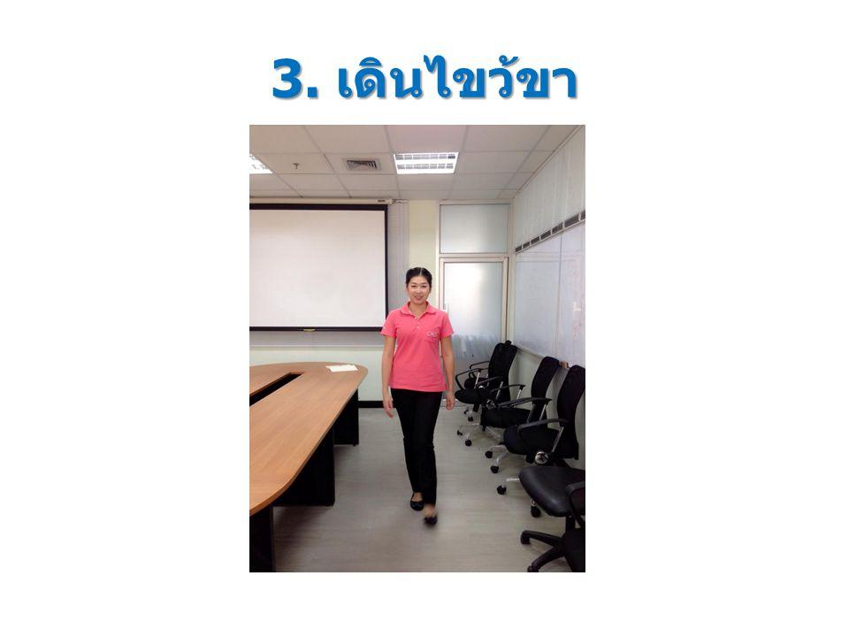 3. เดินไขว้ขา