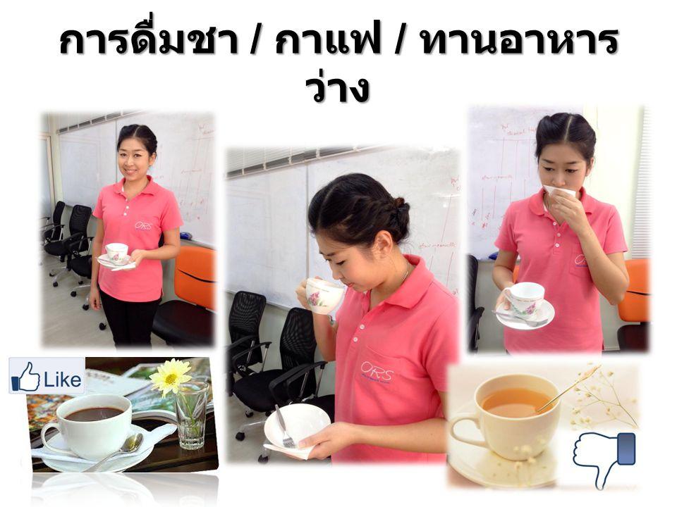 การดื่มชา / กาแฟ / ทานอาหาร ว่าง