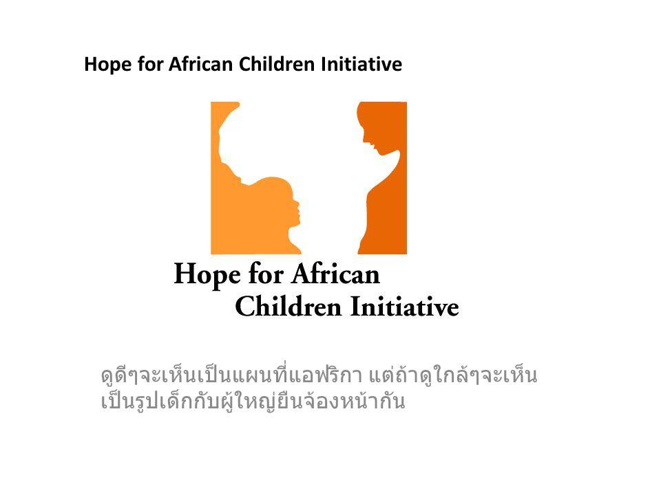 ดูดีๆจะเห็นเป็นแผนที่แอฟริกา แต่ถ้าดูใกล้ๆจะเห็น เป็นรูปเด็กกับผู้ใหญ่ยืนจ้องหน้ากัน