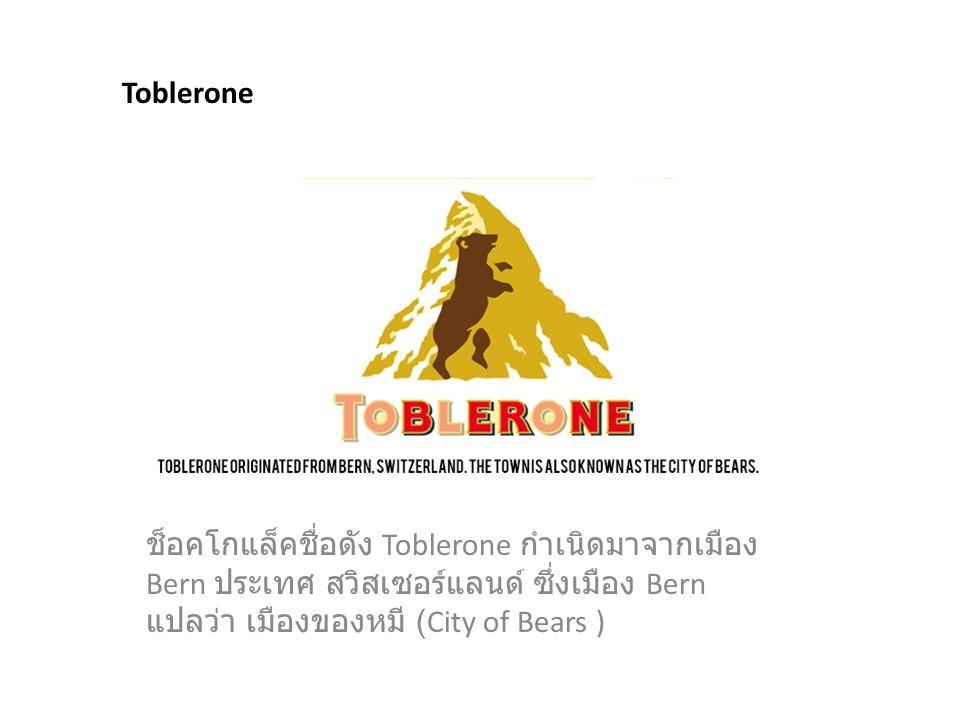 ช็อคโกแล็คชื่อดัง Toblerone กำเนิดมาจากเมือง Bern ประเทศ สวิสเซอร์แลนด์ ซึ่งเมือง Bern แปลว่า เมืองของหมี (City of Bears ) Toblerone