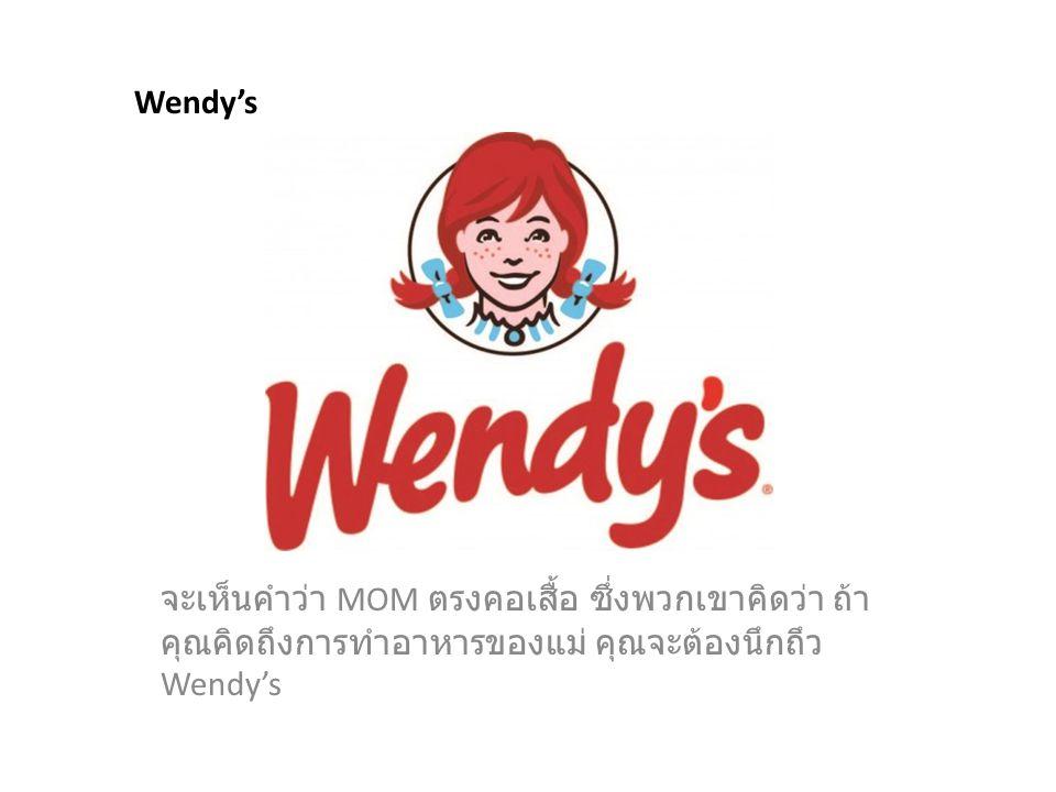 จะเห็นคำว่า MOM ตรงคอเสื้อ ซึ่งพวกเขาคิดว่า ถ้า คุณคิดถึงการทำอาหารของแม่ คุณจะต้องนึกถึว Wendy's