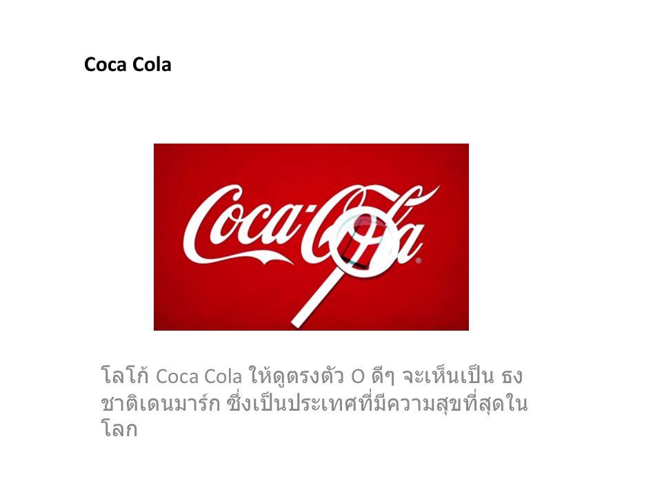 โลโก้ Coca Cola ให้ดูตรงตัว O ดีๆ จะเห็นเป็น ธง ชาติเดนมาร์ก ซึ่งเป็นประเทศที่มีความสุขที่สุดใน โลก Coca Cola