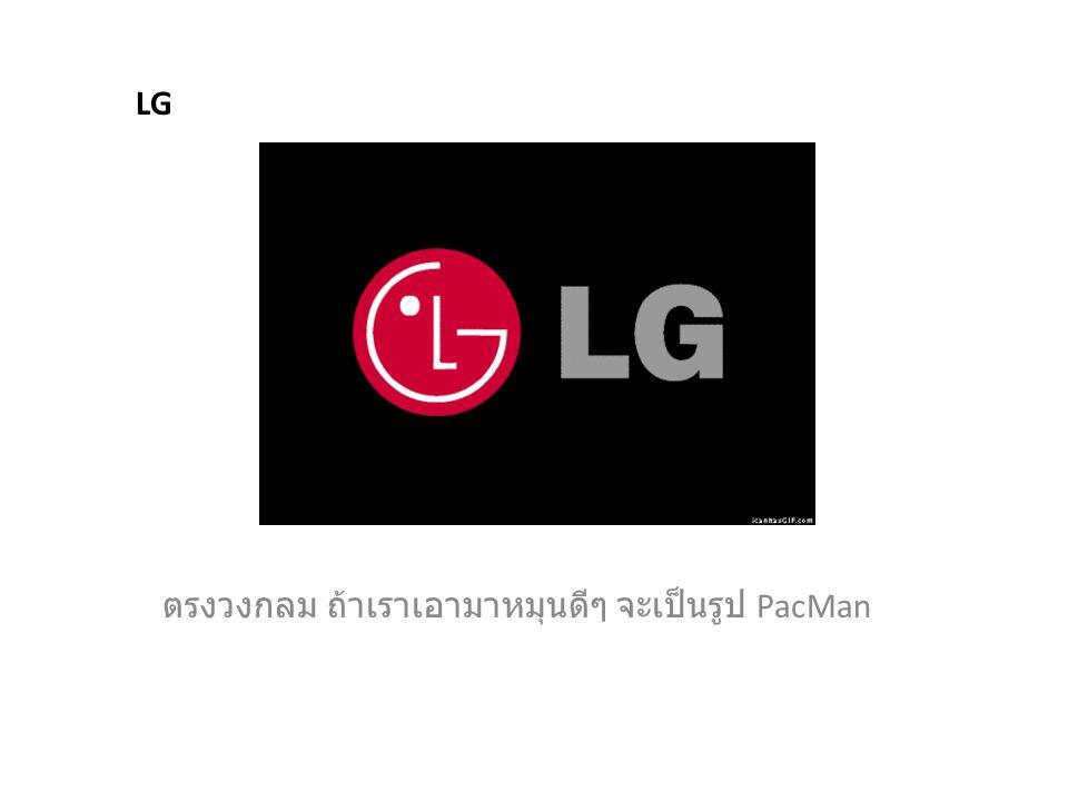 ตรงวงกลม ถ้าเราเอามาหมุนดีๆ จะเป็นรูป PacMan LG