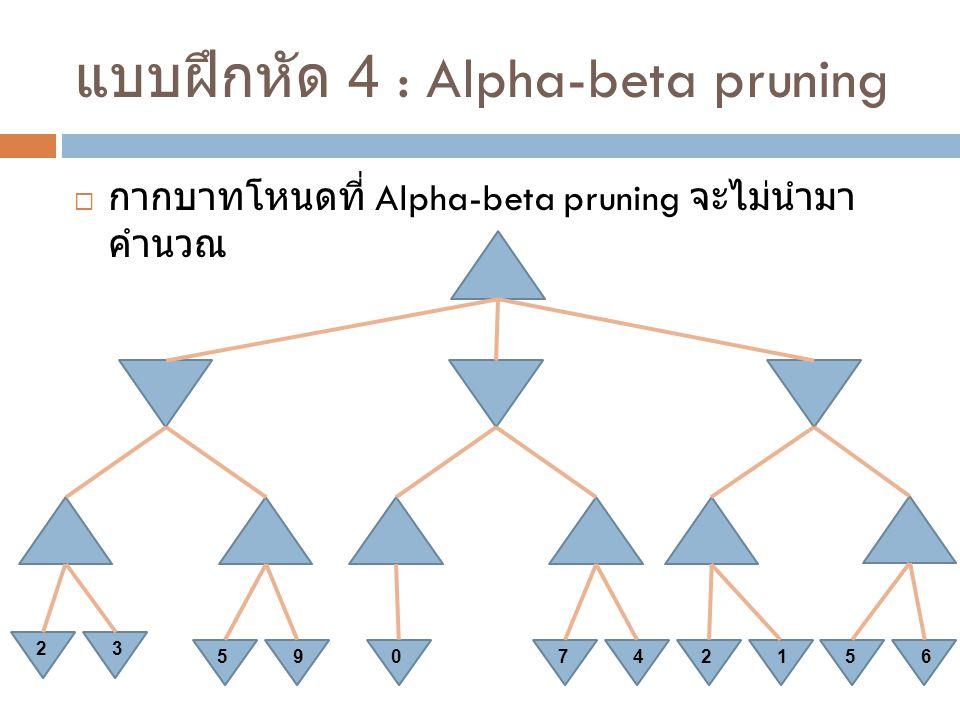 แบบฝึกหัด 4 : Alpha-beta pruning  กากบาทโหนดที่ Alpha-beta pruning จะไม่นำมา คำนวณ 9 2 2 3 5501467