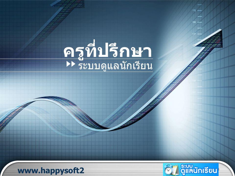 LOGO www.happysoft2 010.com ครูที่ปรึกษา ระบบดูแลนักเรียน
