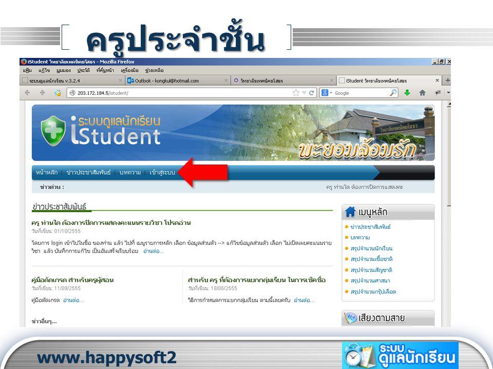 LOGO www.happysoft201 0.com