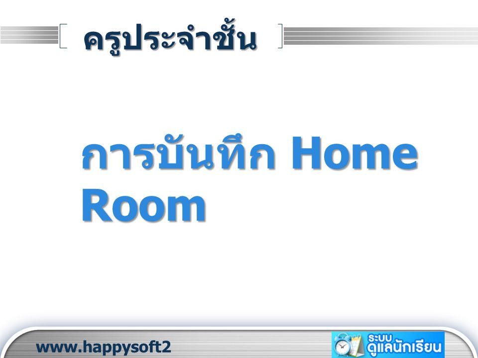 LOGO ครูประจำชั้น www.happysoft2 010.com การบันทึก Home Room