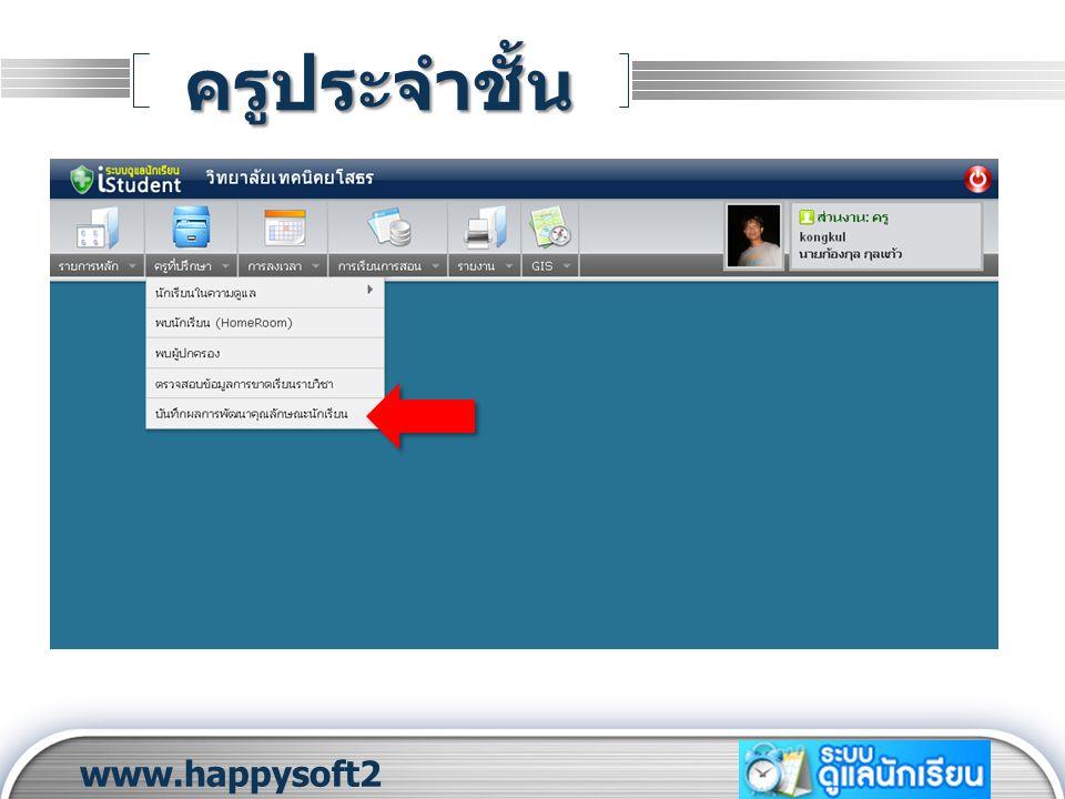 LOGO ครูประจำชั้น www.happysoft2 010.com