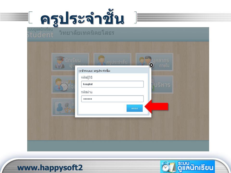 LOGO ครูประจำชั้น www.happysoft2 010.com การตรวจสอบผล การเรียน