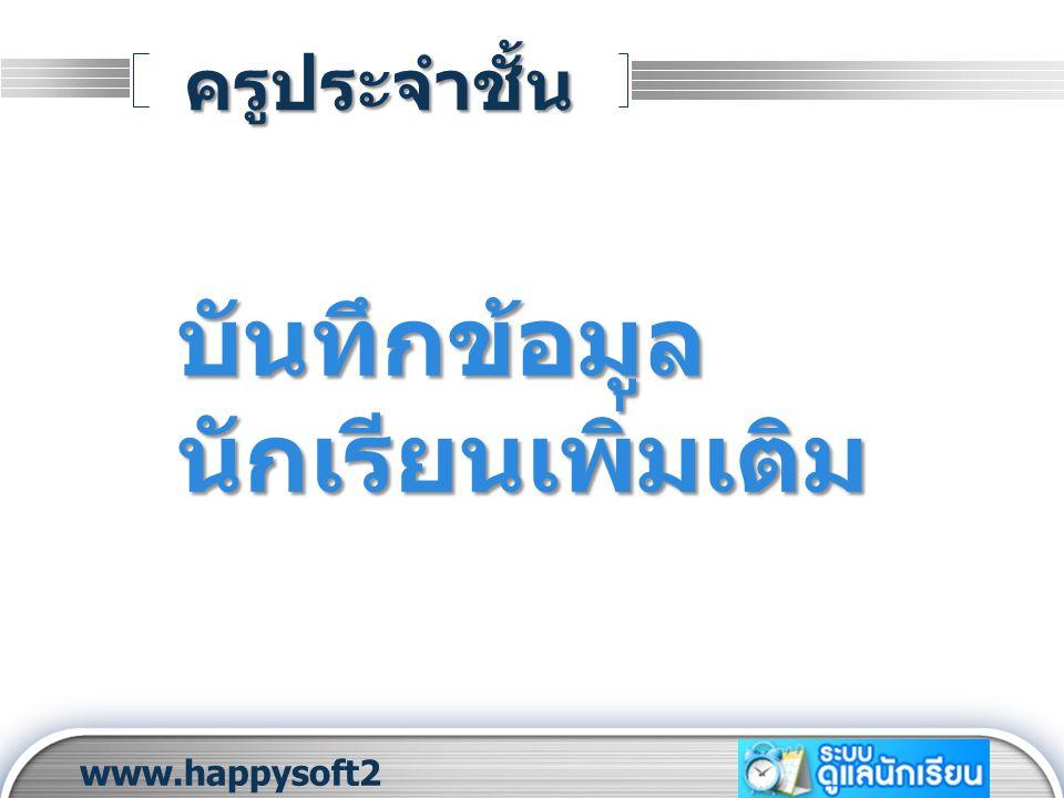 LOGO ครูประจำชั้น www.happysoft2 010.com บันทึกข้อมูล นักเรียนเพิ่มเติม