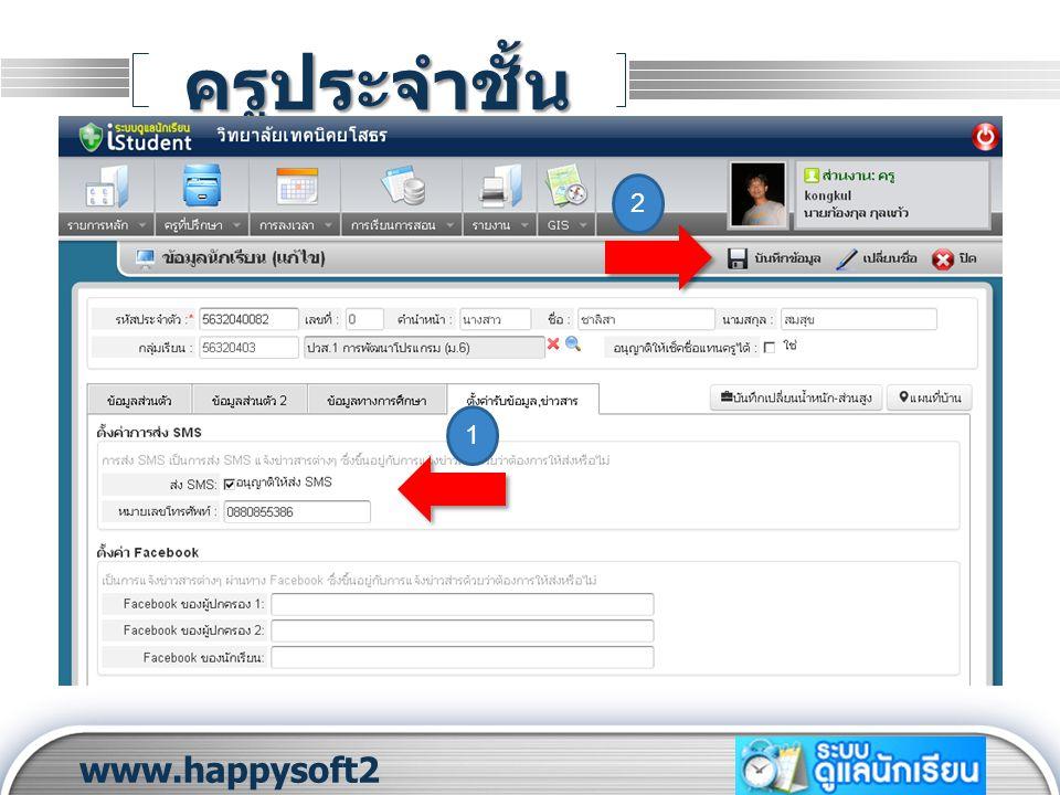 LOGO ครูประจำชั้น www.happysoft2 010.com พิมพ์รายงาน หมายเลข โทรศัพท์นักเรียน