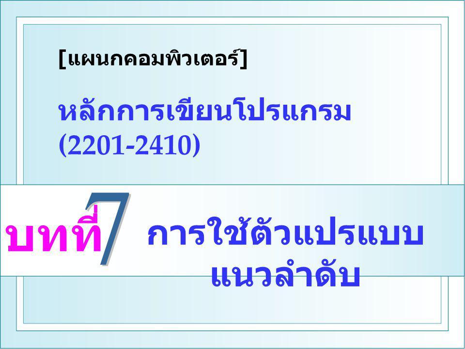 หลักการเขียนโปรแกรม (2201-2410) 1.