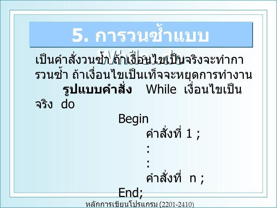 หลักการเขียนโปรแกรม (2201-2410) 5.