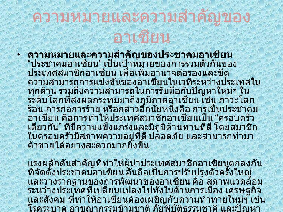 """ความหมายและความสำคัญของ อาเซียน ความหมายและความสำคัญของประชาคมอาเซียน """" ประชาคมอาเซียน """" เป็นเป้าหมายของการรวมตัวกันของ ประเทศสมาชิกอาเซียน เพื่อเพิ่ม"""