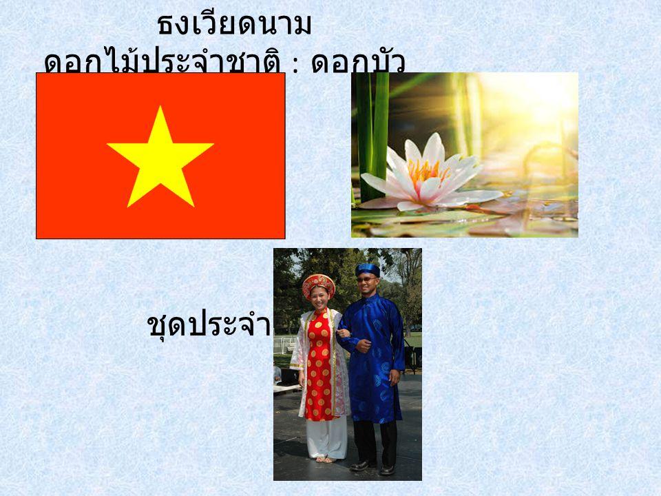 ธงเวียดนาม ดอกไม้ประจำชาติ : ดอกบัว ชุดประจำชาติ