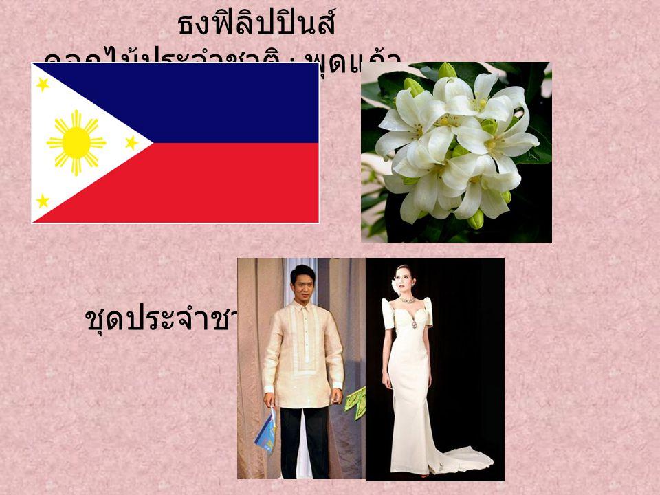 ธงฟิลิปปินส์ ดอกไม้ประจำชาติ : พุดแก้ว ชุดประจำชาติ