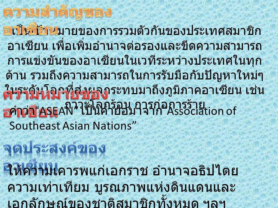 เป็นเป้าหมายของการรวมตัวกันของประเทศสมาชิก อาเซียน เพื่อเพิ่มอำนาจต่อรองและขีดความสามารถ การแข่งขันของอาเซียนในเวทีระหว่างประเทศในทุก ด้าน รวมถึงความส