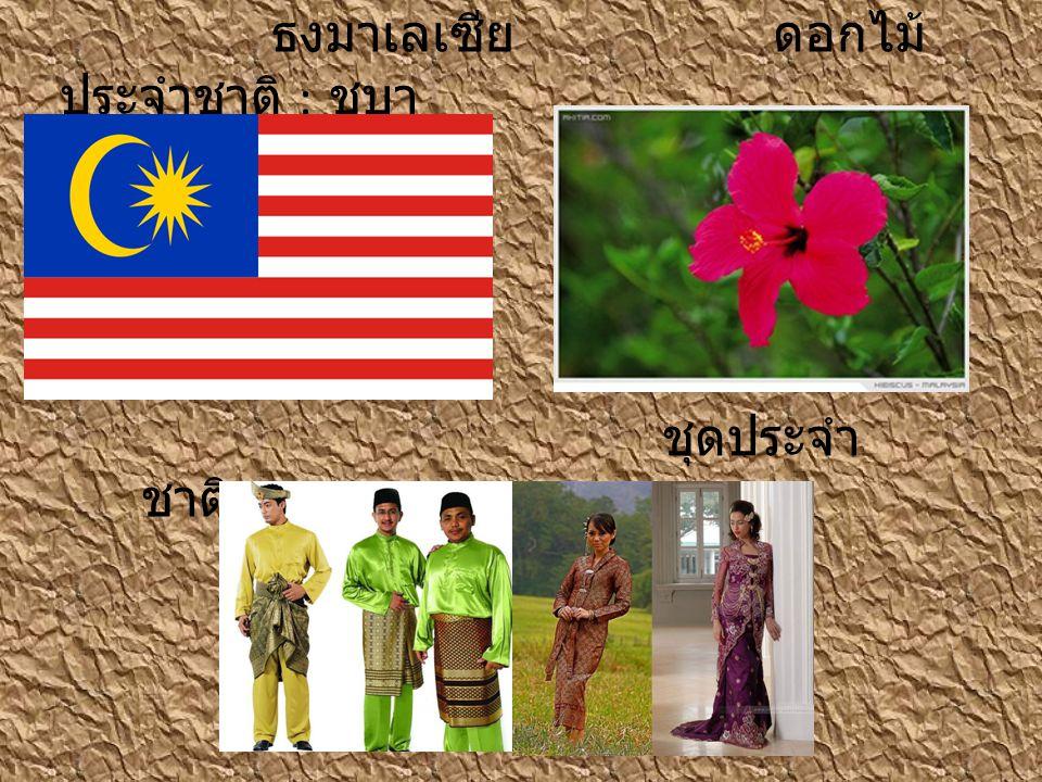 ธงมาเลเซีย ดอกไม้ ประจำชาติ : ชบา ชุดประจำ ชาติ