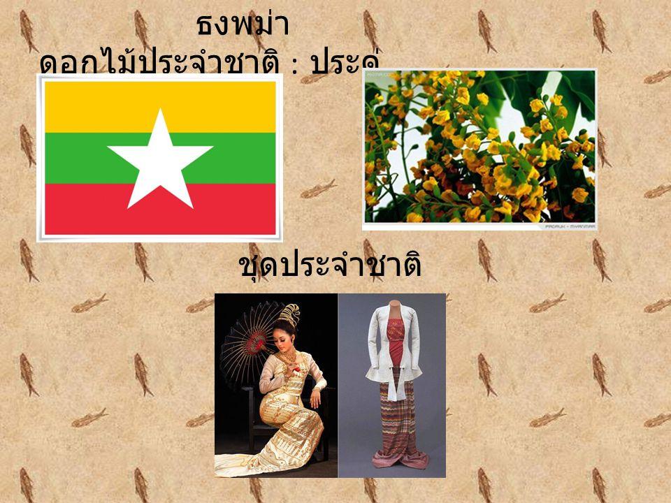ธงพม่า ดอกไม้ประจำชาติ : ประดู่ ชุดประจำชาติ