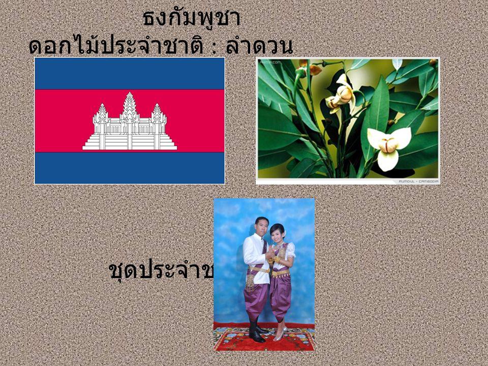 ธงกัมพูชา ดอกไม้ประจำชาติ : ลำดวน ชุดประจำชาติ