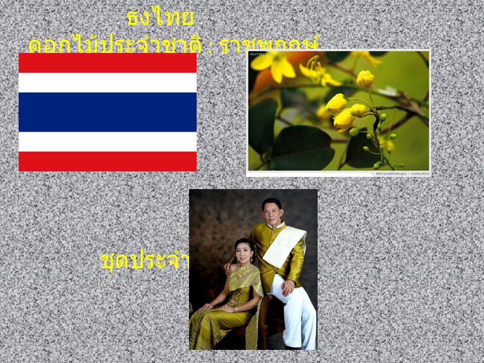ธงไทย ดอกไม้ประจำชาติ : ราชพฤกษ์ ชุดประจำชาติ