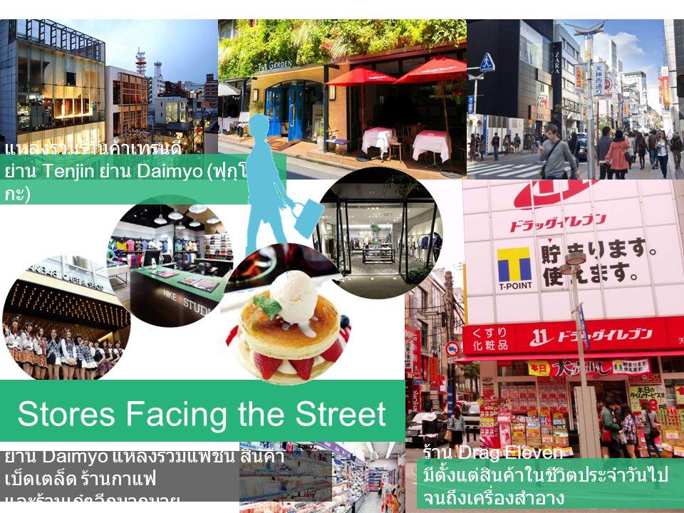 Stores Facing the Street ร้าน Drag Eleven มีตั้งแต่สินค้าในชีวิตประจำวันไป จนถึงเครื่องสำอาง ย่าน Daimyo แหล่งรวมแฟชั่น สินค้า เบ็ดเตล็ด ร้านกาแฟ และร