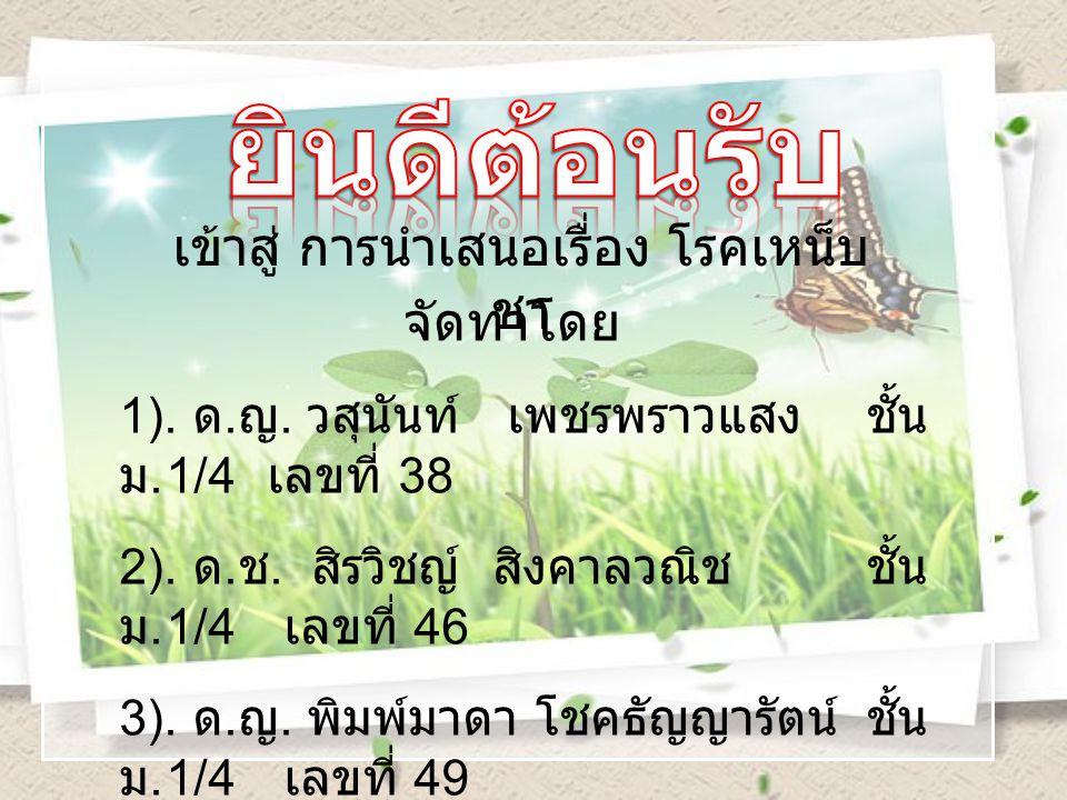 โรคเหน็บชาเกิดจากการกินอาหารที่ให้ วิตามินบี๑ ไม่พอ คนไทยส่วนใหญ่กินข้าวที่ ขัดสีเป็นอาหารหลัก ข้าวที่ขัดสีมีวิตามินบี๑อยู่ น้อย มิหนำซ้ำการซาวข้าว และหุงข้าวแบบ เช็ดน้ำ จะทำให้สูญเสียวิตามินบี๑ ไปอีกส่วน อาหารที่ให้วิตามินบี๑ มาก คือ เนื้อสัตว์และถั่ว เมล็ดแห้ง ก็กินน้อย ผู้ที่ต้องการวิตามินบี๑ เด็กที่อยู่ในวัยเจริญเติบโต หญิงมีครรภ์ หญิง ให้นมลูก ผู้ใช้กำลังงานมาก เช่น นักกีฬา กรรมกร ชาวนา ภาวะที่เกิดโรคติดเชื้อ ภาวะที่ มีไข้สูง โรคต่อมไทรอยด์เป็นพิษ จะเสี่ยงต่อ การเป็นโรคเหน็บชาได้ง่าย นอกจากนี้ผู้ดื่ม เหล้าเป็นประจำจะขาดวิตามินบี๑ ได้ง่าย