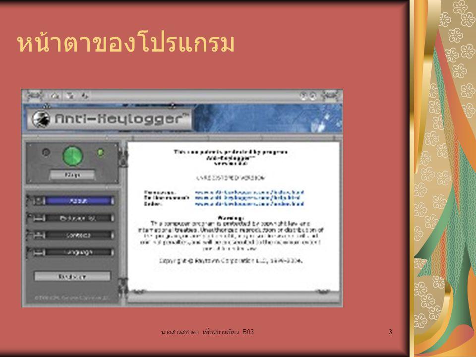 นางสาวสุชาดา เพ็ชรขาวเขียว B03 4 โปรแกรมนี้เป็นโปรแกรมที่มีหน้าที่เอาไว้ใน การช่วยในการป้องกัน การเข้าถึงโปรแกรม ต่างๆ ที่มีอยู่ในเครื่องของท่าน โดย เครื่องของ ท่านใช้ได้สำหรับกับ Microsoft Windows NT/2000/XP ได้เท่านั้น โดยโปรแกรมนี้มี ประโยชน์ที่เอาไว้ว่า กันไม่ให้ใครคนอื่น เข้า มาเล่นคอมพิวเตอร์ ของท่านแล้ว เปิดโน่นเปิด นี้เล่น โดยที่ไม่ได้รับอนุญาติ จากท่าน และสิ่ง ที่สำคัญมันอยู่ตรงนี้ คือไอ้เจ้าพวก Spyware หรือ โปรแกรมจำพวก ม้าโทจัน นี้ก็จะมิบังอาจ เข้ามา ล้วงความลับ อาทิเช่น Username, Password ต่างๆ ที่ท่านอาจจะต้องการปิดเก็บ มันเอาไว้เป็นความลับ ออกไป จาก เครื่องของ ท่านออกไปได้เลยแม้แต่น้อย เพราะไอ้เจ้า โปรแกรมนี้มันได้ กันเอาไว้เป็นที่เรียบร้อยแล้ว