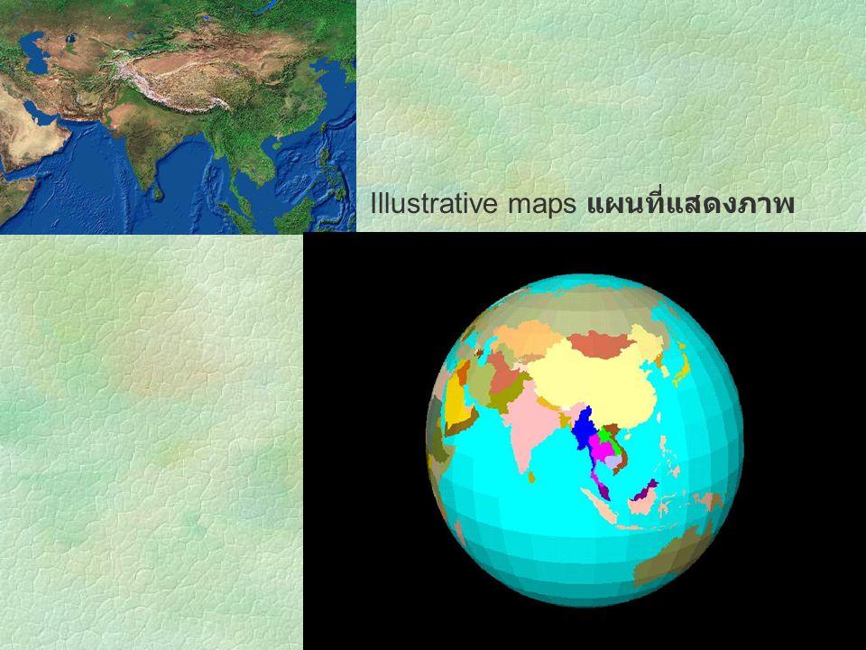 Illustrative maps แผนที่แสดงภาพ