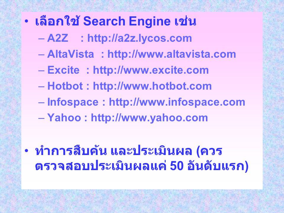 เลือกใช้ Search Engine เช่น –A2Z : http://a2z.lycos.com –AltaVista : http://www.altavista.com –Excite : http://www.excite.com –Hotbot : http://www.hot