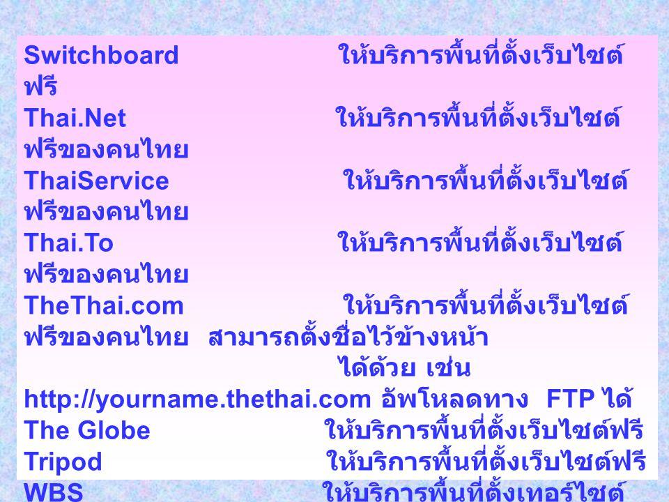 Switchboard ให้บริการพื้นที่ตั้งเว็บไซต์ ฟรี Thai.Net ให้บริการพื้นที่ตั้งเว็บไซต์ ฟรีของคนไทย ThaiService ให้บริการพื้นที่ตั้งเว็บไซต์ ฟรีของคนไทย Th